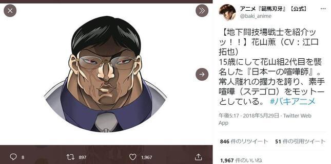 花山薫。ツイッター「アニメ『範馬刃牙』【公式】」(@baki_anime)より