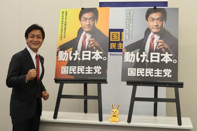 国民民主党の衆院選向けポスターでは「動け、日本。」の標語を掲げ、「停滞するこの国を動かすため 私たちは『対決より解決』を選ぶ」ともうたった