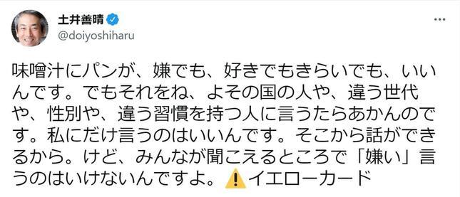 土井さんがツイッターで公開説教