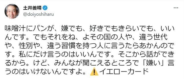 1土井善晴さんのツイッター(@doiyoshiharu)より