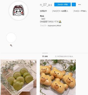 辻さんの長女・希空さんのインスタグラム。手作りのお菓子などを紹介している