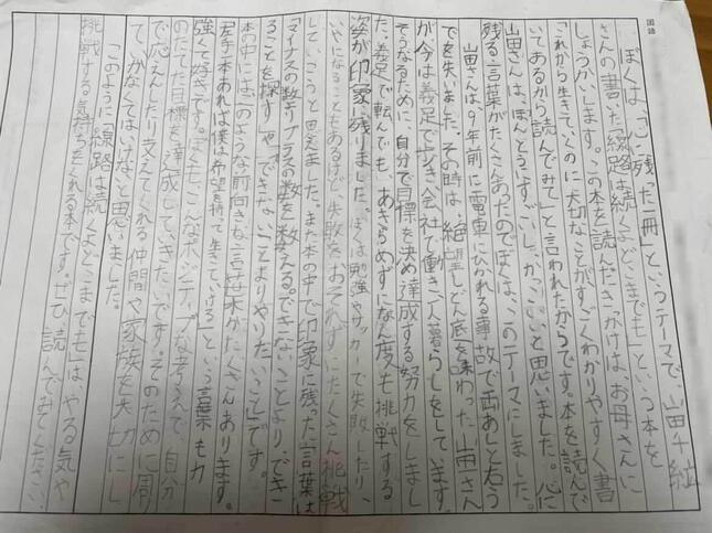 山田さんのフォロワーの息子さんが書いた読書感想文