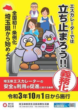 「埼玉県エスカレーターの安全な利用の促進に関する条例」のPRポスター(県ウェブサイトより)