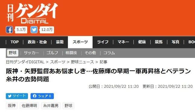 公開当初の日刊ゲンダイ記事の見出し。現在は「阪神・矢野監督ああ悩ましき…佐藤輝の早期一軍再昇格とベテラン糸井の去就問題」に修正されている