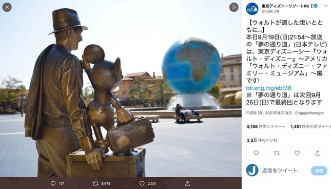 ツイッターアカウント「東京ディズニーリゾートPR【公式】」(@TDR_PR)より