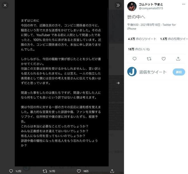 コムドットやまとさんの謝罪文。メモ画像3枚のうち1枚目。ツイッター(@comyamato0515)より