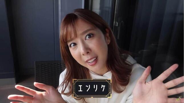 エンリケさん(20年10月公開のYouTube動画「やっとやっと嬉しい【ご報告】」より)