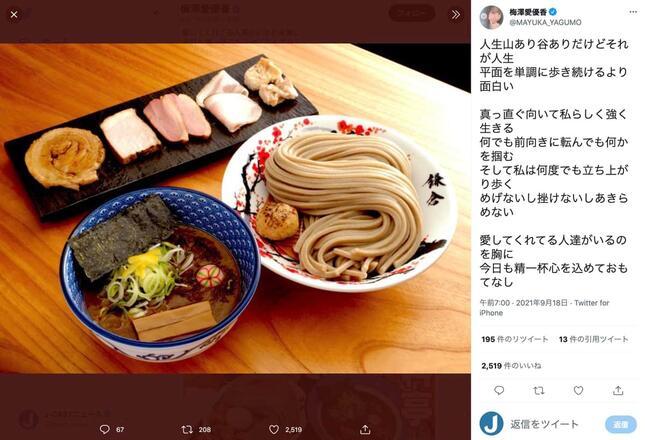 梅澤愛優香さんのツイート(@MAYUKA_YAGUMO)より