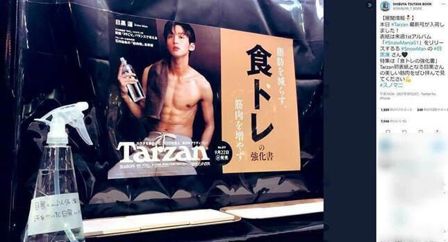 Tarzan表紙と同じ写真を企画に使った(SHIBUYA TSUTAYAのツイッター投稿より)