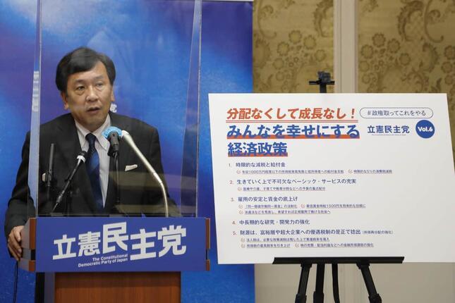衆院選に向けた経済政策を発表する立憲民主党の枝野幸男代表