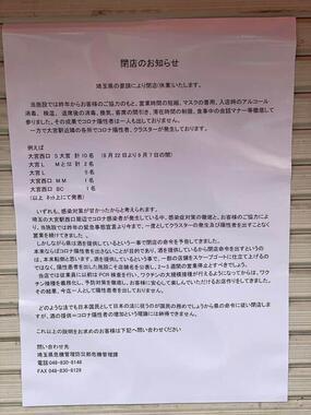 居酒屋の店頭に出された貼り紙(写真は、ヤヌーシー@_oya3さん提供)