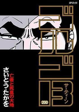 「ゴルゴ13」200巻の表紙(リイド社)