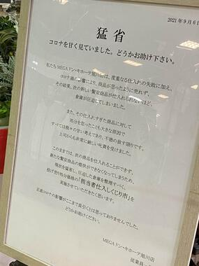 MEGAドン・キホーテ旭川店(えふのじさん提供)