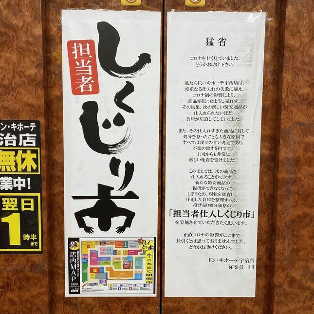ドン・キホーテ宇治店