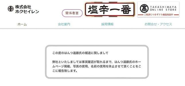 イベントを主催するホクセイレン(札幌市)の公式サイト