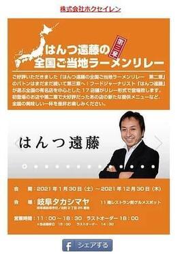 岐阜タカシマヤで行われていた催事「はんつ遠藤の全国ご当地ラーメンリレー」の名称が「全国ご当地ラーメンリレー」に変更された