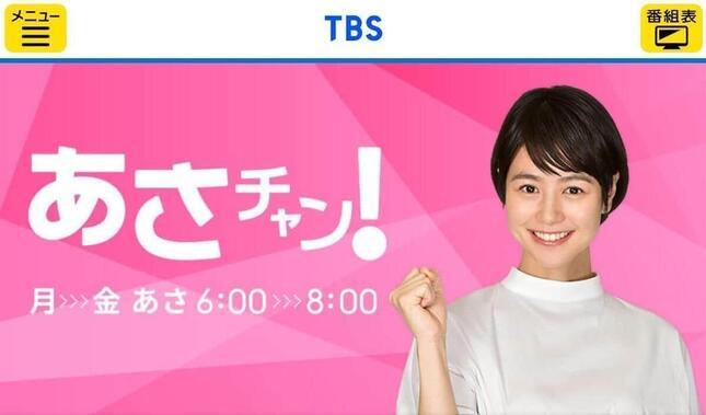TBS「あさチャン!」公式サイトより