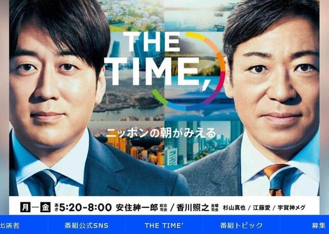 TBS「THE TIME,」公式サイトより