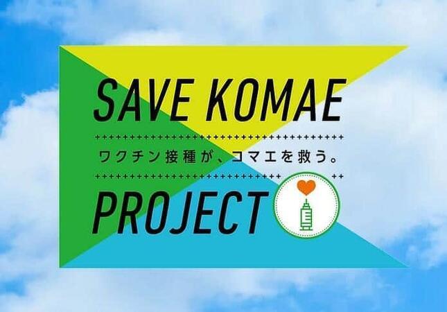 SAVE KOMAE PROJECT「特設サイト」