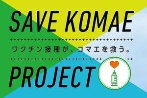 狛江市「若年層ワクチン接種促進」サイト、デザインに称賛「訴求力ある」 制作意図は?市に聞いた