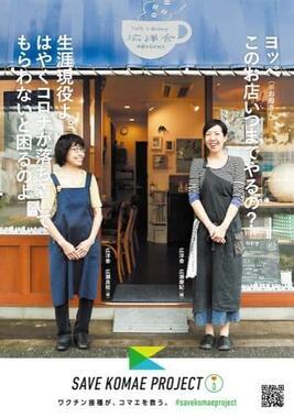 SAVE KOMAE PROJECT「狛江市の名物店主ポスター」