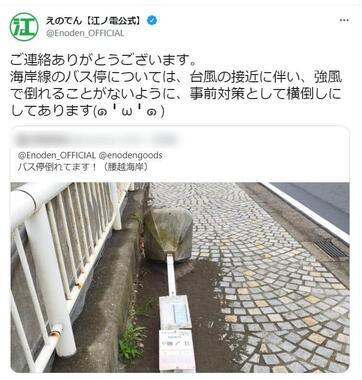 江ノ電ツイッターアカウントより