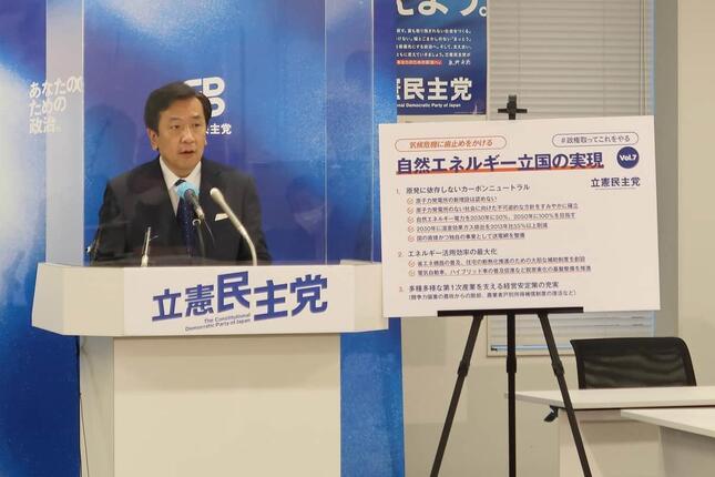 記者会見する立憲民主党の枝野幸男代表。この日はエネルギー分野の公約を発表した