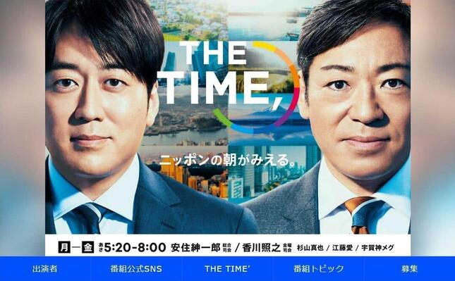 「THE TIME,」公式サイトから