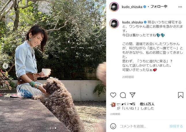 工藤静香さんのインスタグラム(@kudo_shizuka)より