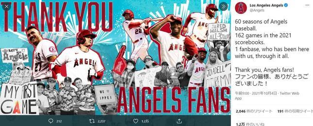 ロサンゼルス・エンゼルスの公式ツイッター(@Angels)より
