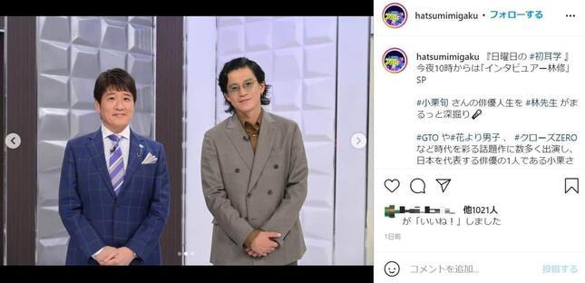 番組に出演した小栗旬さん(右)とインタビュアーの林修さん。「日曜日の初耳学」インスタグラム(@hatsumimigaku)より