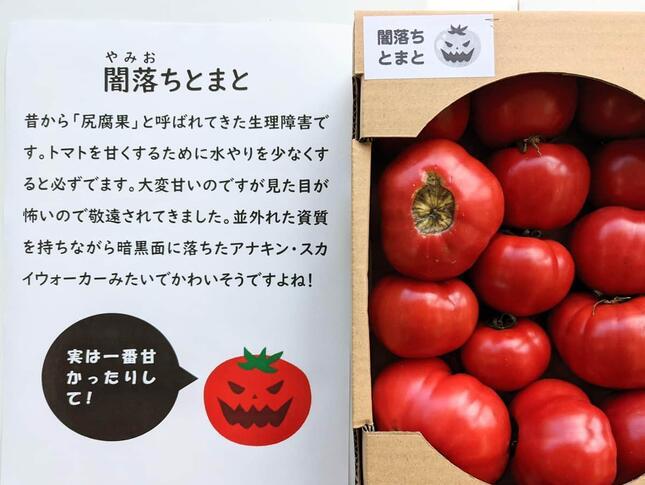 曽我農園の「闇落ちトマト」