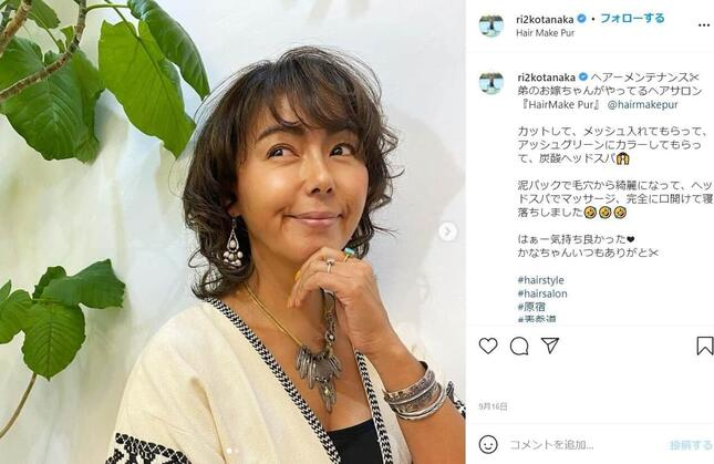 田中律子さんのインスタグラム(@ri2kotanaka)9月16日の投稿より