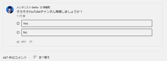 Daigoさんのアンケート投稿(本人のYouTubeコミュニティより)