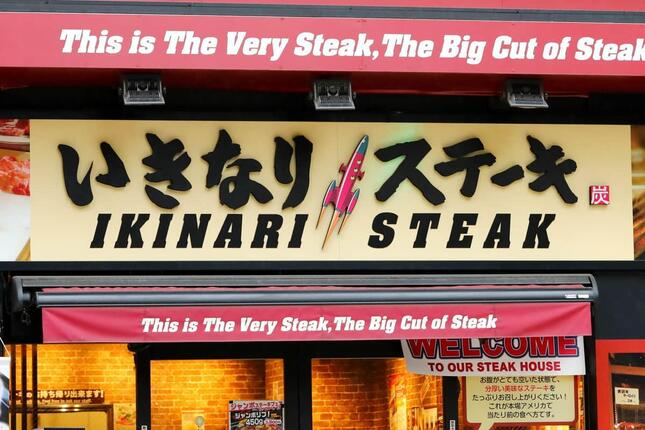 いきなり!ステーキの店舗(写真:西村尚己/アフロ)