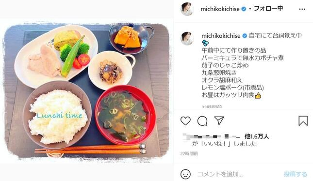 吉瀬美智子さんがインスタグラム(@michikokichise)で公開した昼食