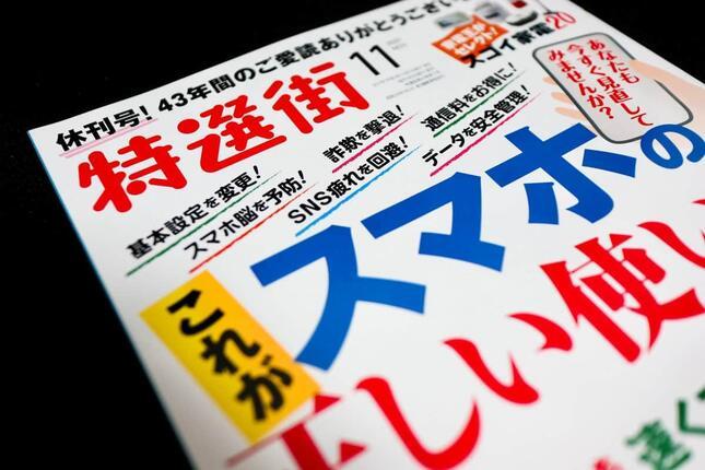 マキノ出版の情報雑誌「特選街」が休刊