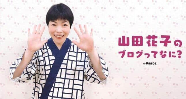 ブログ「山田花子のブログって何?」より