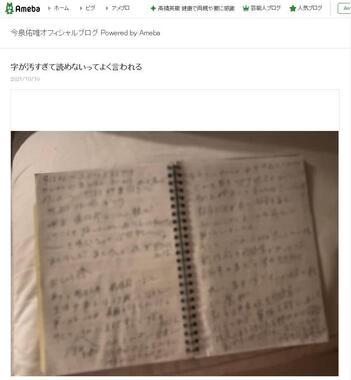 公開した直筆メモ帳。今泉佑唯さんのブログより