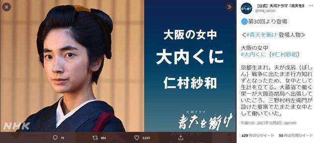 女中・大内くに役の仁村紗和さん。「青天を衝け」ツイッター(@nhk_seiten)より