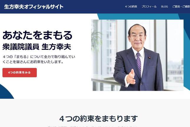 生方幸夫衆院議員のウェブサイト。10月12日に立憲民主党からの公認が発表された214人には含まれていない