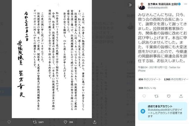 ツイートでは発言をめぐる謝罪文を掲載している