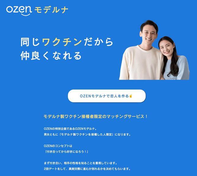 マッチングサービス「OZENモデルナ」より