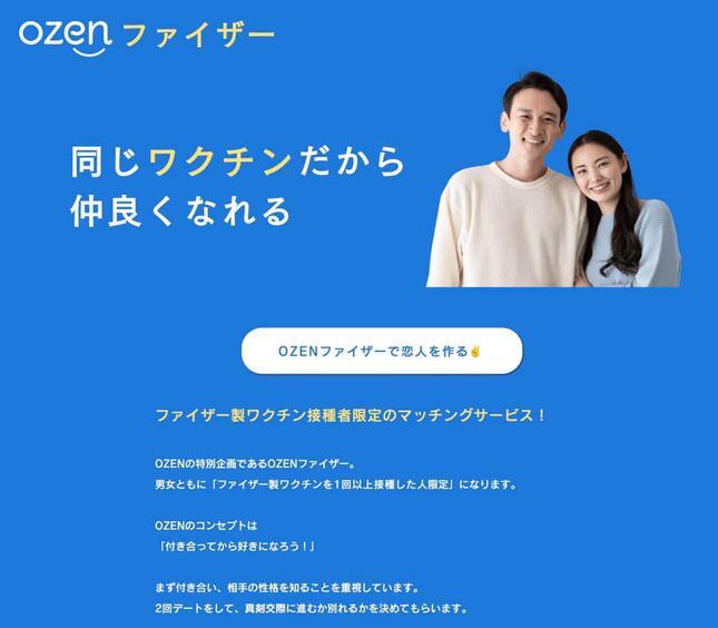 マッチングサービス「OZENファイザー」より