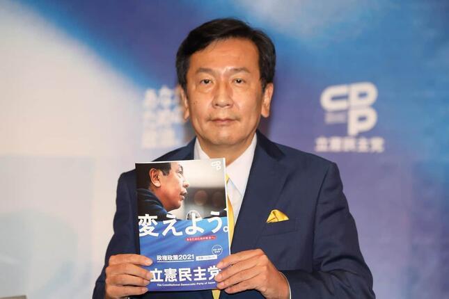 衆院選の公約集を手にする立憲民主党の枝野幸男代表。政策集には「『1億総中流社会』の復活」など7項目を掲げた