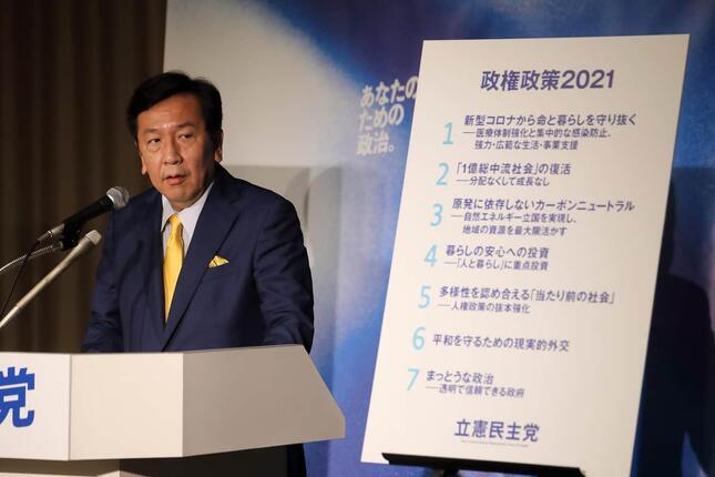 衆院選の公約を発表する立憲民主党の枝野幸男代表