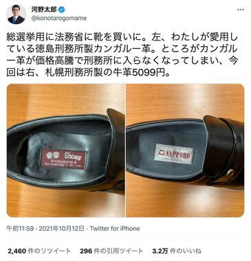 河野太郎氏のツイッター(@konotarogomame)より