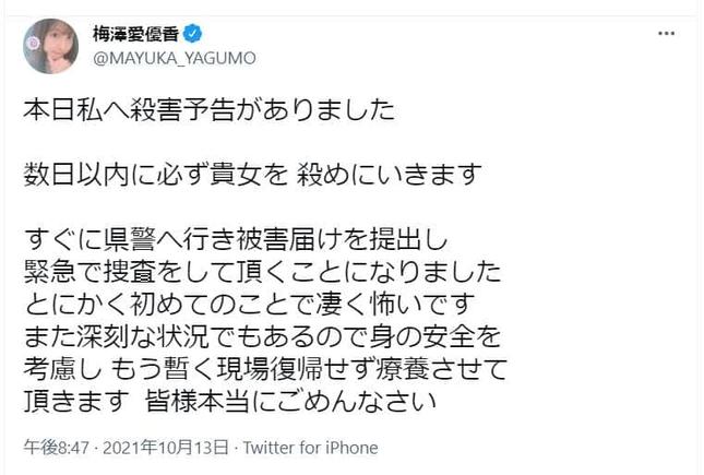 殺害予告を受けたという梅澤さんのツイート
