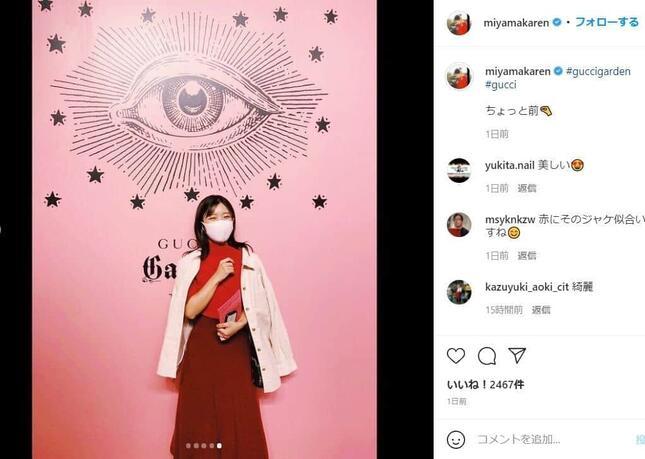 美山加恋さんのインスタグラム(@miyamakaren)より