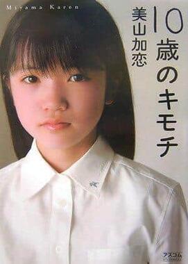 美山加恋さんの著書「10歳のキモチ」(アスコム)
